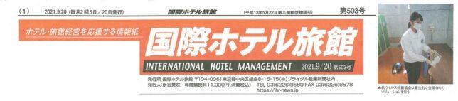 画像に alt 属性が指定されていません。ファイル名: 国際ホテル旅館-644x142.jpg